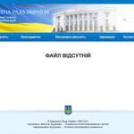 Вот как выглядит сейчас страница с голосованием по валютному закону. http://t.co/n58uqrY3Vi