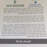 خطاب #الوليد_بن_طلال والذي أعلن فيه تبرعه بثروته #الوليد_بن_طلال_يتبرع_بثروته http://t.co/zIDw33e7uW