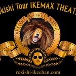 """レキシ、初国技館含む""""映画的""""な全国ツアー「IKEMAX THEATER」 http://t.co/rW1xwmgmug #レキシ http://t.co/iaSRBimeli"""