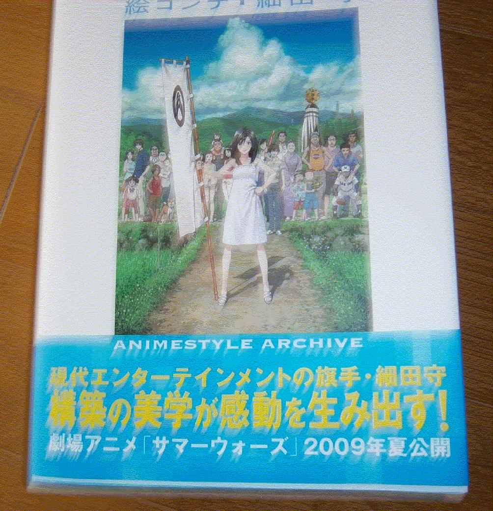 2012年 『おおかみこどもの雨と雪』絵コンテ  2009年 『サマーウォーズ』絵コンテ  買いました。良かった。