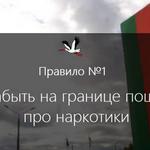 Правила поведения белоруса в заграницах  Часть 1  #Беларусь http://t.co/UMMUslgpHE