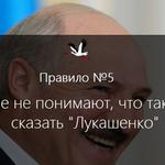 Правила поведения белоруса в заграницах  Часть 2 (пункт 6 - особенный)  #Беларусь http://t.co/vHBE1FiGz5