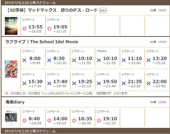 新宿ピカデリーの7/4(土)分のラブライブ!The School Idol Movieの座席券は最速ネット予約で終了いたしました・・・ http://t.co/yRTRJ5LhVj