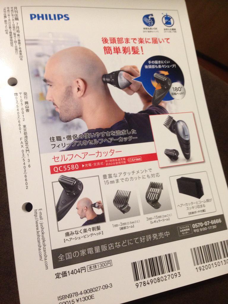 月刊住職の裏表紙広告。ネタじゃなくて、本気。 http://t.co/ylEATh6xgU