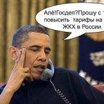 В России с 1 июля подорожали вода и свет. Всё для людей, всё для россиян! http://t.co/kE93CsTKz9