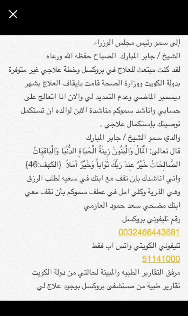 مناشدة الى سمو رئيس مجلس الوزراء سمو الشيخ جابر المبارك من المواطن مضحي سعد العازمي  رتويت لكي تصل للجهة المختصه http://t.co/J3acdvyUDt