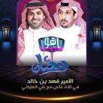 الأمير فهد بن خالد في ضيافة برنامج #ياهلا_رمضان بعد قليل @FAHAD_BN_KHALID http://t.co/54YfDh18nP
