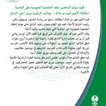 فيما سيتم التحضير لعقد الجمعية العمومية غير العادية: استقالة الأمير فهد ..ونائب الرئيس يسيّر أمور النادي. http://t.co/GJFhSrQ3mD