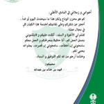 كلمة الأمير فهد بن خالد @FAHAD_BN_KHALID لمنسوبي النادي #الأهلي http://t.co/mEwvlZQMPq