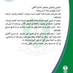 كلمة الأمير فهد بن خالد لجماهير النادي #الأهلي http://t.co/iFYGct9ffR
