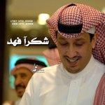 فهد بن خالد .. من مدرج #الأهلي اتيت .. واعود الى المدرج الان .. #شكراً_فهد_بن_خالد http://t.co/JGmxIv2Jyi