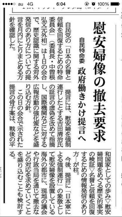 """@umechara: 7/1慰安婦像の撤去要求、自民 えー、知らなかったなぁ、そんな話一切ニュースで流れないなぁ、知る権利の侵害だなぁ #seiji #kokkai http://t.co/WeP2uLxivD""  当然、経費の全額を朝日新聞に請求するのでしょうね。"