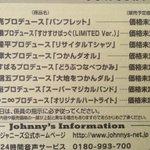 【関ジャニ∞リサイタル】グッズ詳細 全てメンバーのプロデュースやん♡ http://t.co/LSy9Eryz0C