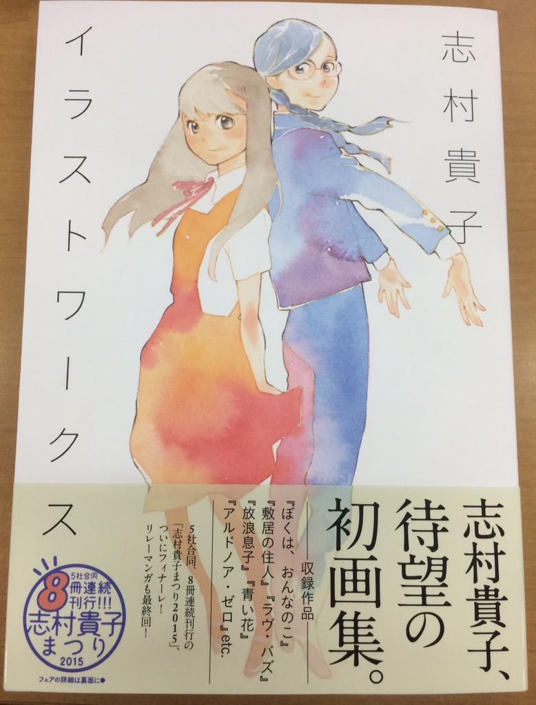 「アルドノア・ゼロ」キャラクター原案を担当いただいた志村貴子さんのイラストワークスが本日発売です。23話のエンディングイ