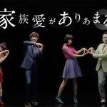 ゲスの極み乙女。トヨタ新CMに出演「家族愛がありあまる」 http://t.co/EHb8jKcGmL http://t.co/Oqok94pOvs