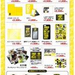 """JUNHO (2PM ジュノ) Solo Tour 2015 """"LAST NIGHT"""" オフィシャルグッズ・ラインナップ決定! http://t.co/uydyXqRSk8 http://t.co/AahfNQe4ux"""