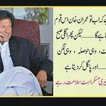 -- ,: -- ,: RT sulemanshahida: -- ,: ,: ,: ,: RT Xhehzaad: #عمران_بچائے_گا_پاکستان Imran is fighting my battle and… http://t.co/tsQDPomRh1