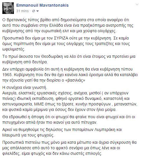O Βρετανικός τύπος βρίθει από δημοσιεύματα στα οποία αναφέρει ότι αυτό που συμβαίνει στην Ελλάδα είναι πραξικόπημα http://t.co/LtgUcHpfUv