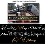 -- ,: RT taimoor_296: Their priorities :( #Gujranwala #GujranwalaIncident #GujranwalaTrainTragedy #عمران_بچائے_گا_… http://t.co/CU6x0Ngt9e
