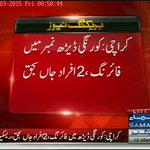 Two killed, four wounded in last two hours in Karachi #Karachi #Lyari #Violence Read: http://t.co/I8t7ZKMq5o http://t.co/KGVj7SpT3J