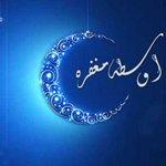 اَللّهُمَّ اجعَلني فيهِ مِنَ المُستَغْفِرينَ، واجعَلني فيهِ مِن عِبادِكَ الصّالحينَ القانِتينَ #رمضان #أوسطه_مغفرة http://t.co/z4yT6kCBfb
