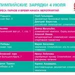 4 июля, в субботу, в парках Москвы пройдут зарядки со звездами спорта. https://t.co/A3NqNsElDr http://t.co/QhzY36PZuA