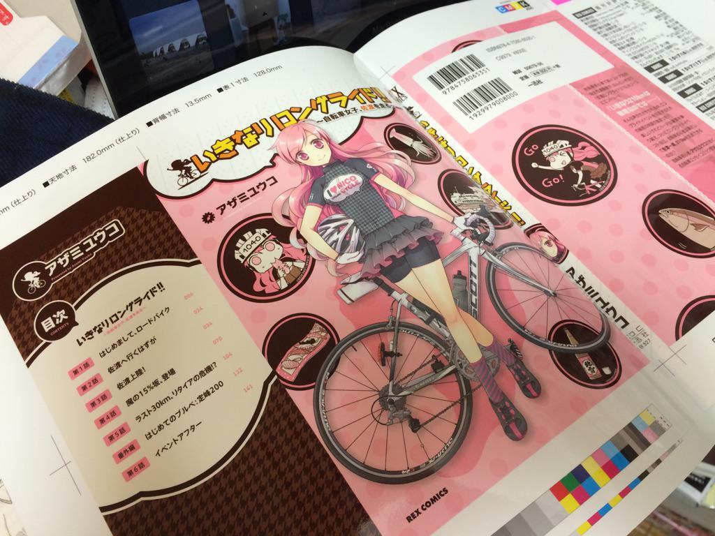 いきなりロングライド!!のカバー色校キタヨーーー!発色すばらしい!かわいい!かわいい!かわいい! http://t.co/bWzzmqWpRa