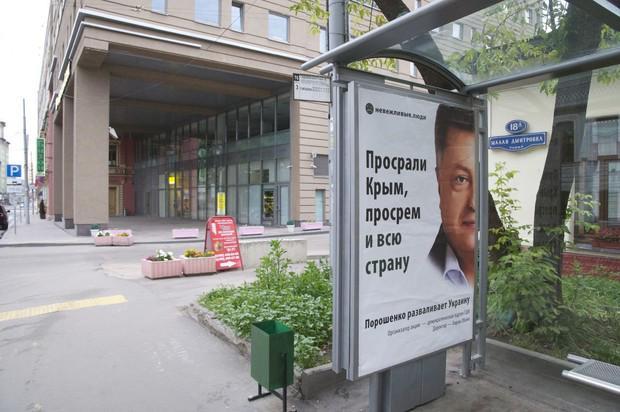 порно на билборде в москве