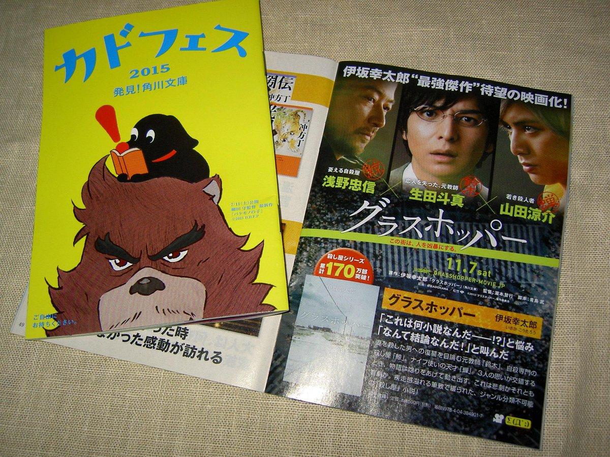 夏の角川文庫フェア「カドフェス」がスタートし、『グラスホッパー』の帯も変わりました。11月公開映画『グラスホッパー』のメイン・キャスト3人の、クッキリハッキリとしたビジュアルが解禁です。(画像は「カドフェス」小冊子より) http://t.co/sEzsVGjSaG