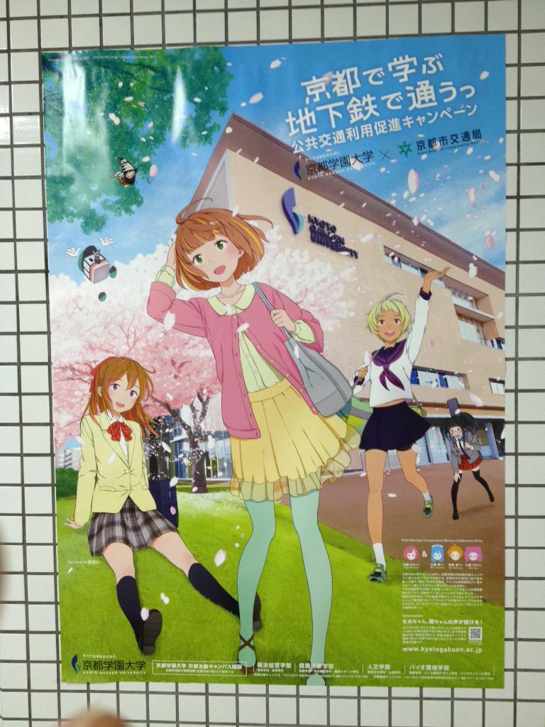 昨日も思ったけど、なんか絵柄がでんこの人っぽいんだよなぁ (太秦天神川駅にて)  #駅メモ http://t.co/J73p6oOklJ