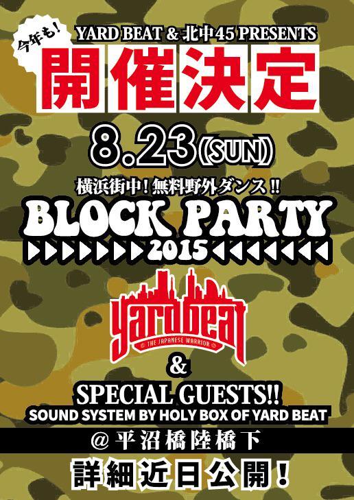 解禁!今年もやるぞ〜!!! 去年と同じ時期同じ場所、8月23日!  横浜街中!無料野外ダンス! 【BLOCK PARTY 2015】  開催決定しました!!! 日にち空けといて下さい。^ ^ #YardBeat #BlockParty http://t.co/AxqwgcZC31