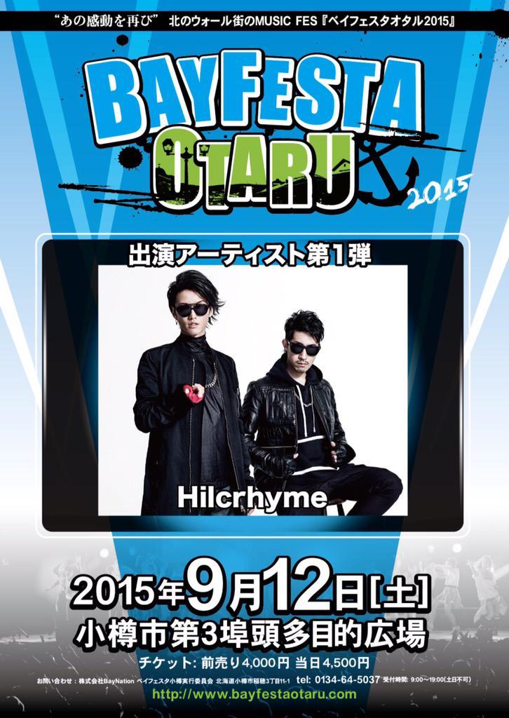 Bay Festa Otaru 2015   第1弾アーティスト発表!  Hilcrhyme   #Hilcrhyme #toc #ヒルクライム #Bayfestaotaru #hokkaido #otc #北海道 #小樽 #0134 http://t.co/pWKuiHo27F