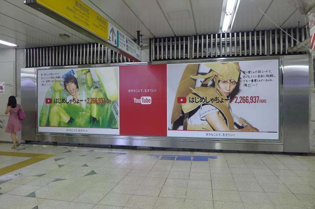 続々掲載開始!渋谷駅、新宿駅ではじめしゃちょー @hajimesyacho の広告が登場!街の中で見かけたらぜひじっくりとご覧ください。 #好きなことで生きていく http://t.co/WyMyBK2W3i