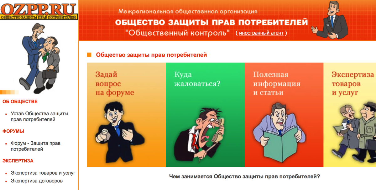 совершенно Межрегиональная общественная организация потребителей защита прав потребителей индивидуальных