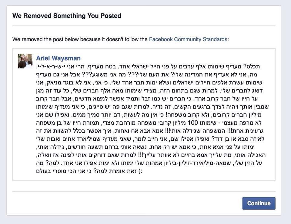 פייסבוק הורידו את הפוסט המבריק של אריאל ויסמן וחסמו אותו. אז אני אשתף פה http://t.co/mmvEzHY6tU