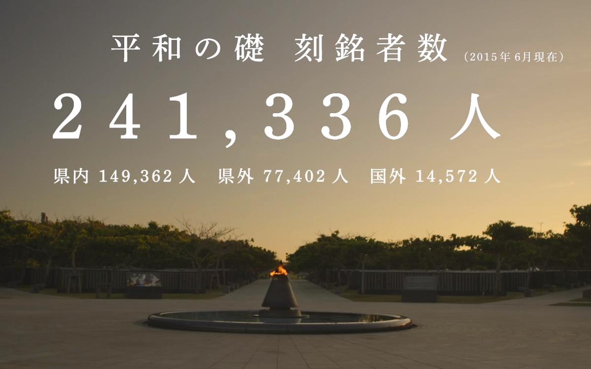 「「沖縄 慰霊の日」himeyuri ~ひめゆりの詩~」的圖片搜尋結果