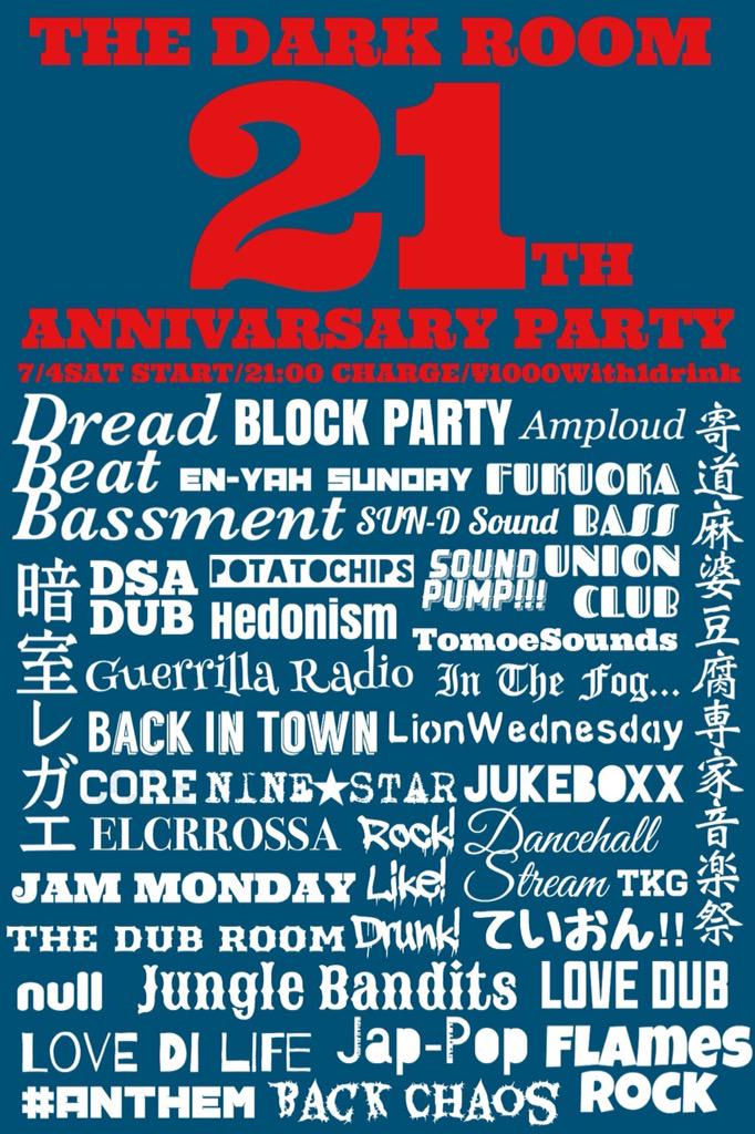 7/4(土)はThe Dark Room 21th Anniversary Party!全員集合でお願いします!  Open,Start / 21:00 Charge / ¥1000(w1drink) http://t.co/tH9mkfjslM