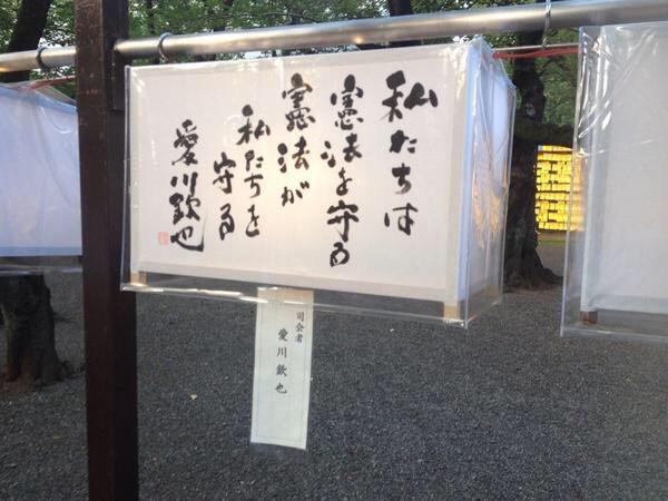 愛川欽也さんが靖国神社に残したメッセージは不滅です。バトンを受け取りました。 http://t.co/8PbZdHT35n