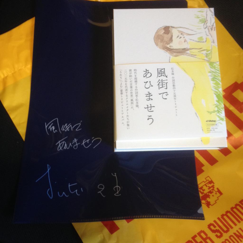松本隆45周年トリビュート盤「風街であひませう」。 タワーレコード渋谷店で購入。 これまた一生の宝物になりそう。 http://t.co/ZA2sZO1RjY