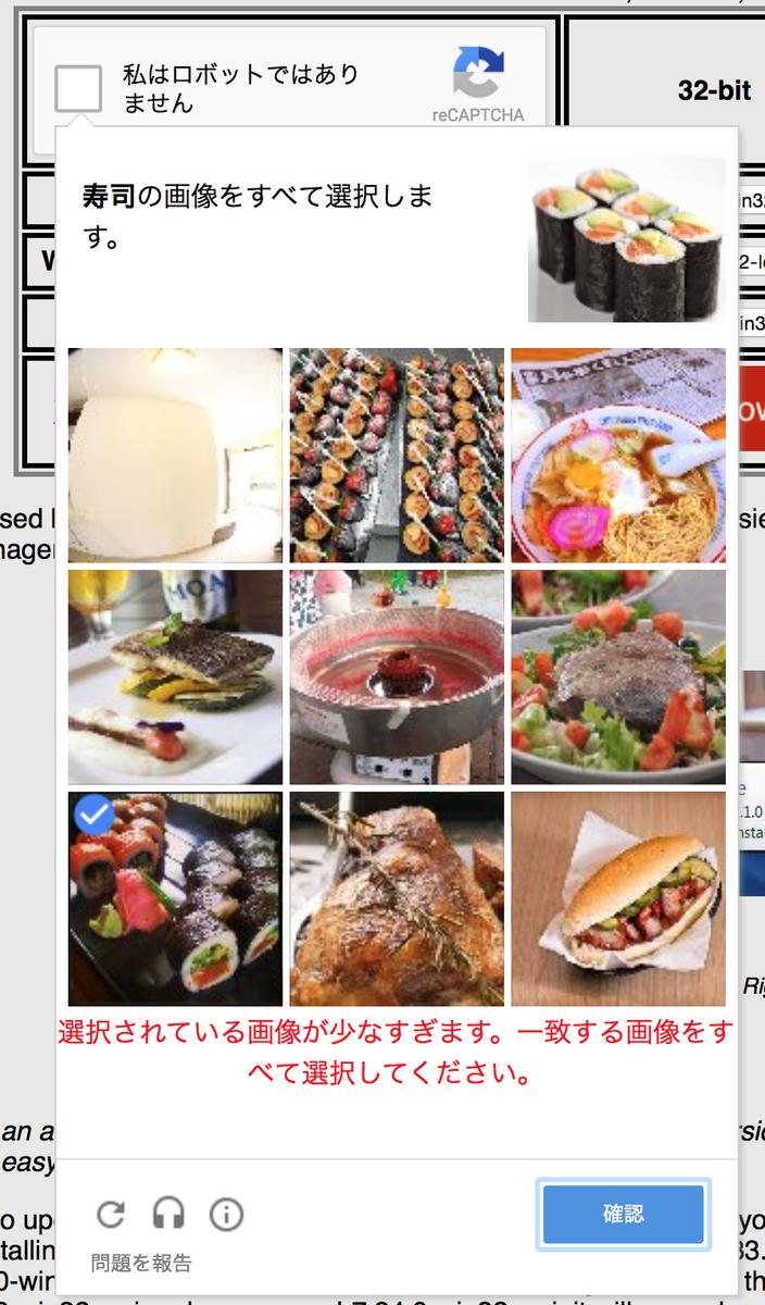 このreCAPTCHA、日本人には難しすぎます… http://t.co/HrjHHUeH6G