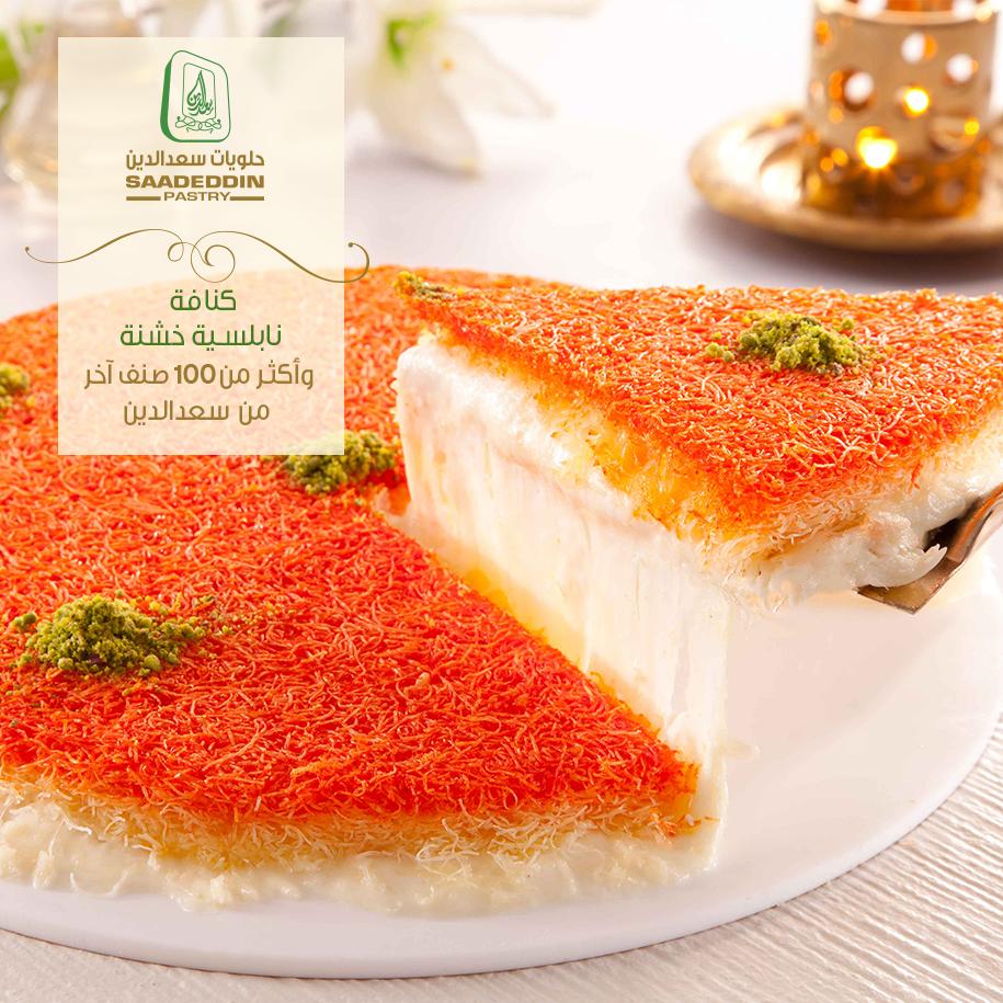 يسعد رمضانكم مع كنافة سعد الدين المميزة بطعمها الفريد واللي بتلاقونها في فروعنا المتخصصة بالكنافة للحجز  920017070 http://t.co/1YUAdZFxJW