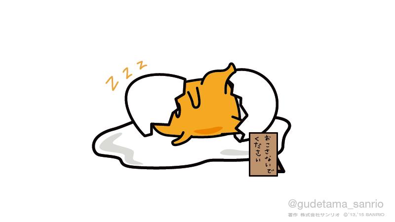 熟睡のぐでたま