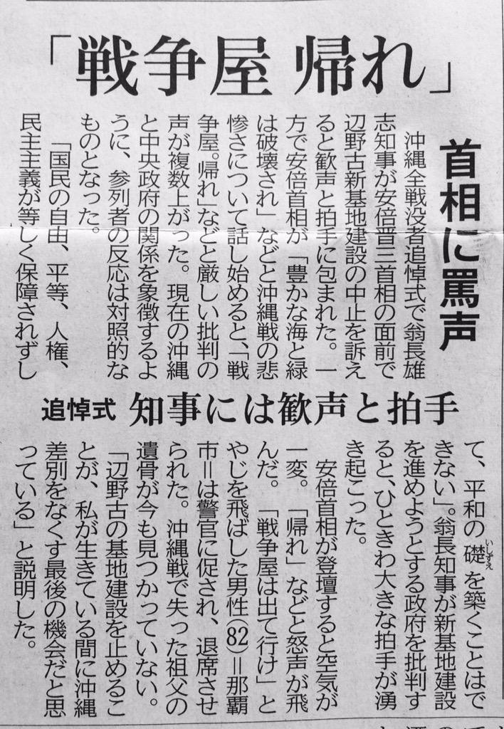 【去年まではこんな事はなかった。戦争に突き進む安倍晋三を目の前にして我慢ならなかったのだと思う。この方は本当の遺族だ。追悼式には一般市民反対派は警察に排除され入っていない。】 「戦争屋 帰れ」 首相に罵声 琉球新報 2015.6.24 http://t.co/ctOzl9jS1E