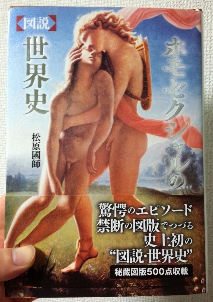 これだけ太いと入れるのがたいへんですよね……本棚に。RT @tukiko09 『【図説】ホモセクシャルの世界史』 著・松原國師(作品社)  ほんとめっちゃぶっとい!重い! http://t.co/y7bxWahi3G