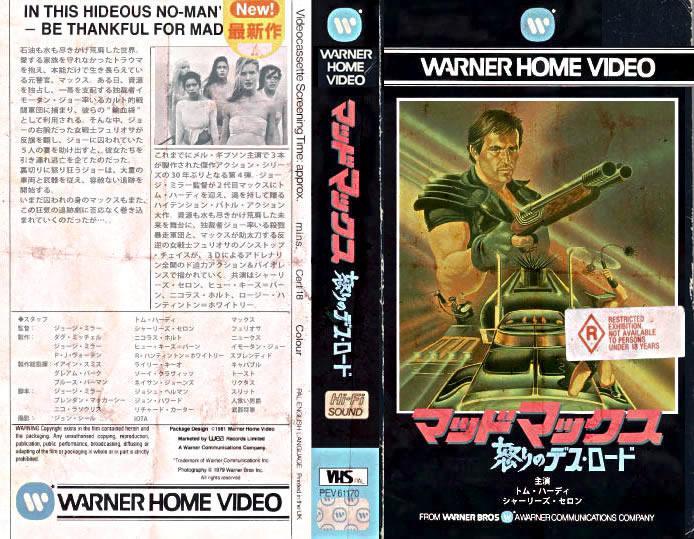 マッドマックス 怒りのデス・ロード (2015) | Terror Factory: http://t.co/WdueStZaqc #MadMaxFuryRoad #VHS http://t.co/ZS0F2TfinD
