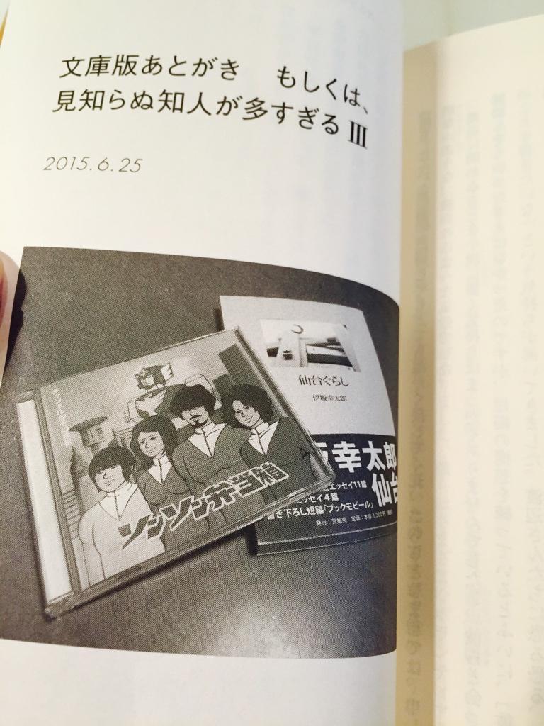 《大拡散希望》集英社の本日発売の伊坂幸太郎先生の作品、《仙台ぐらし》の文庫版追加のお話に、ソンソン弁当箱との、出会いやCDについてなど書いていただいております!読みましたが、丸々僕らの話で涙が出そうです! みんな買ってください! http://t.co/5KvJovD49I