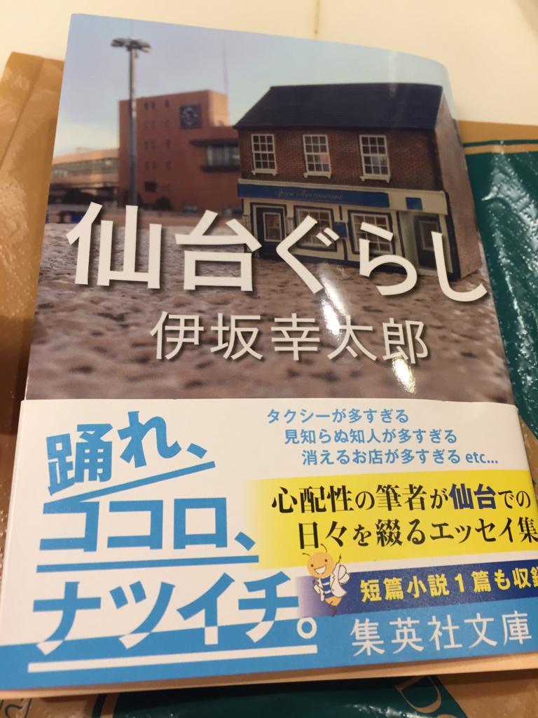 >RT 母親の影響でずっと読んでる作家さん伊坂幸太郎先生の本日発売の【仙台ぐらし】にソンソン弁当箱が出てきます!がっつりソンソン弁当箱についてのお話です是非お買い求めください。 http://t.co/19o2c2pa3n