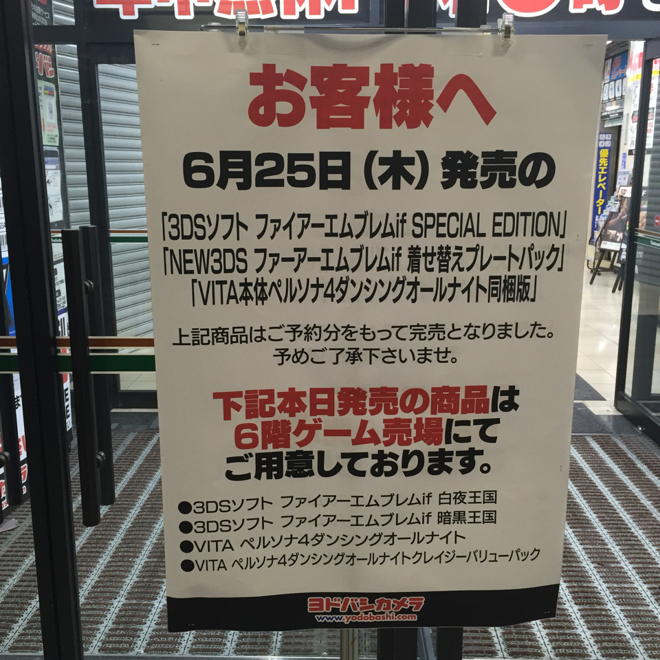 #akiba 秋葉原ヨドバシ待機列(@_@)アイエエエエエ! ファイヤーエンブレム完売 http://t.co/kSRxgB9LyS