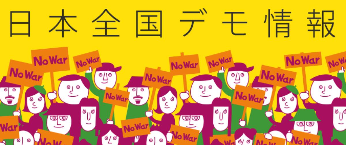 東京ばかりがどうしても注目されますが、本当に全国各地で皆が声を上げています。お近くでのデモに参加されてみてはいかがですか?→日本全国デモ情報|マガジン9 #maga9 http://t.co/l2c0M7y5QP http://t.co/xl0Q0qXag7