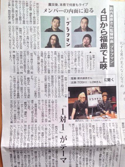 映画『ブラフマン』特集記事どーんと掲載!本日の福島民報15面 http://t.co/QnAHDL2tVW